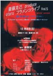 2013.12.8 斎藤克己ライブチラシ