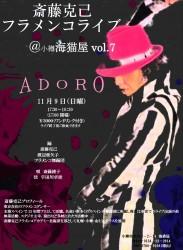 斎藤克己フラメンコライブ11-9